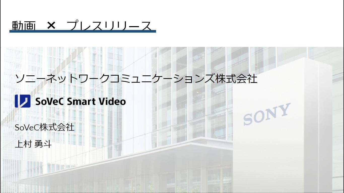 """SoVeC Smart Videoの活用で300%超えの露出効果!""""プレスリリースの動画化""""でメディア掲載数増加!"""