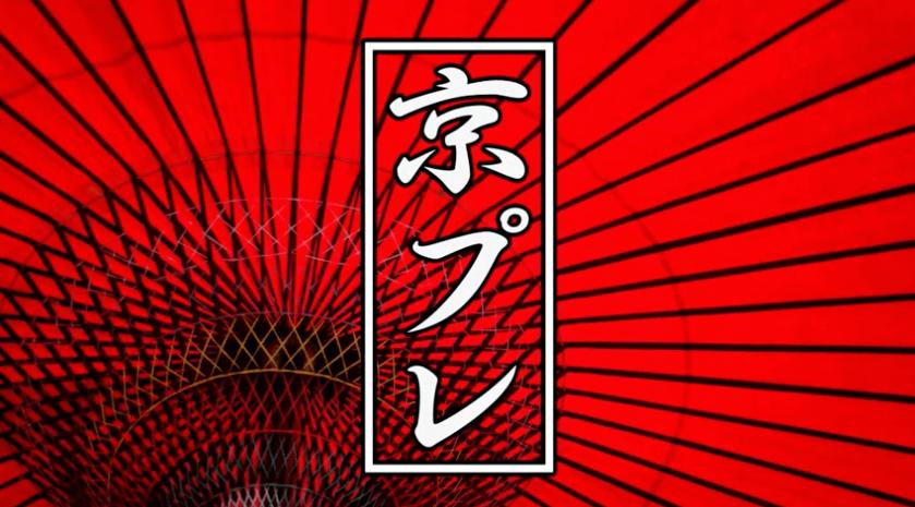 ふるさと納税前年比7倍に寄与した京都市の動画ニュースPR