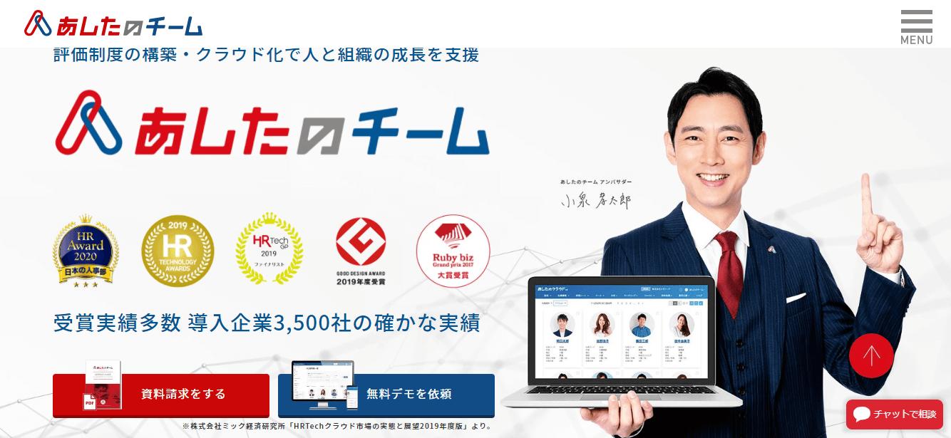 年間リード1万件を獲得!小泉孝太郎さんを起用した「あしたのチーム」のタレントマーケティング戦略