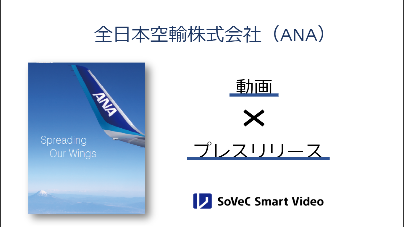 "SoVeC Smart Videoで""プレスリリースの動画化""によりサイト流入数130%増加!動画平均再生回数も1万回以上!"