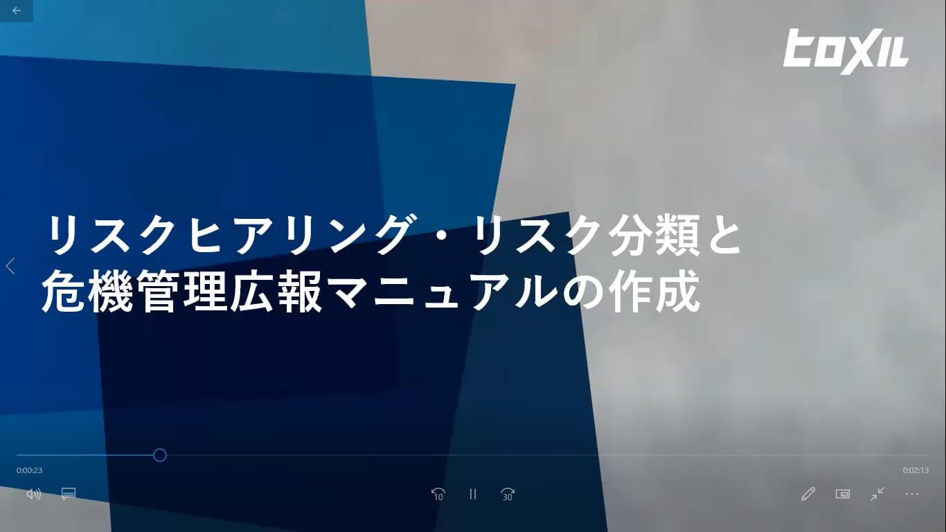 危機管理広報マニュアル作成