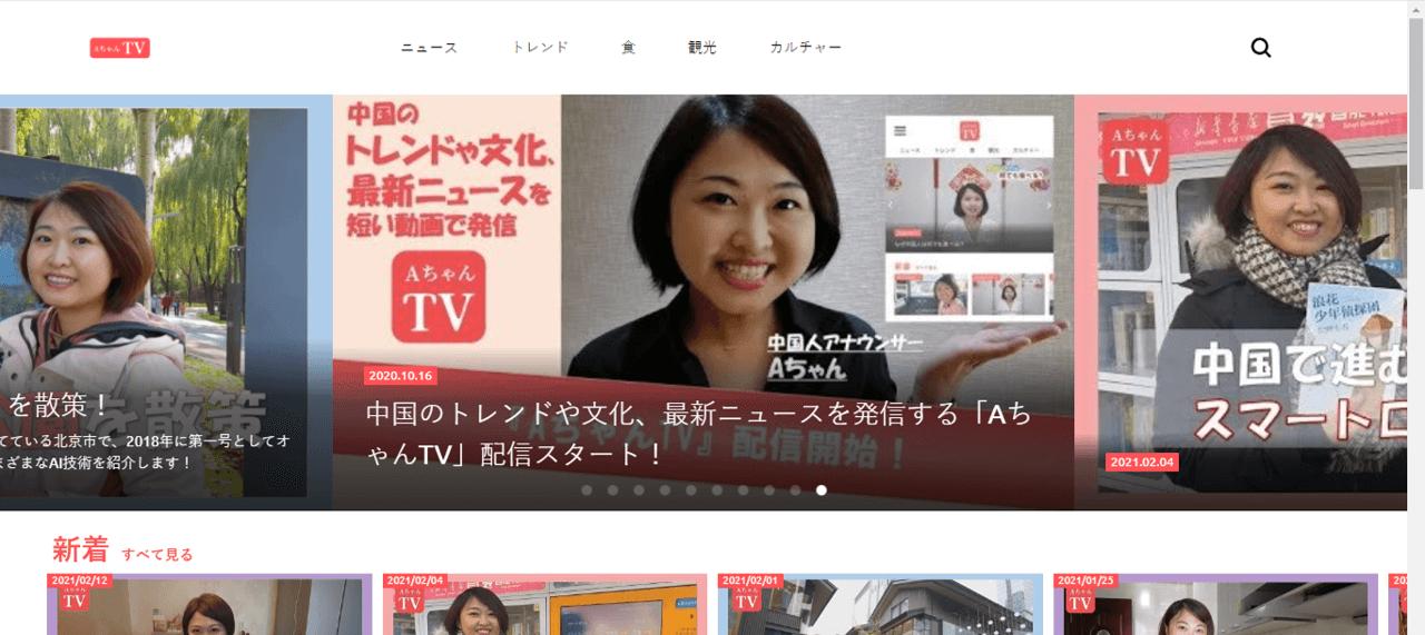 観光・人物PRに有効!3カ月で100万人登録を獲得した動画ニュース型オウンドメディア×PR事例