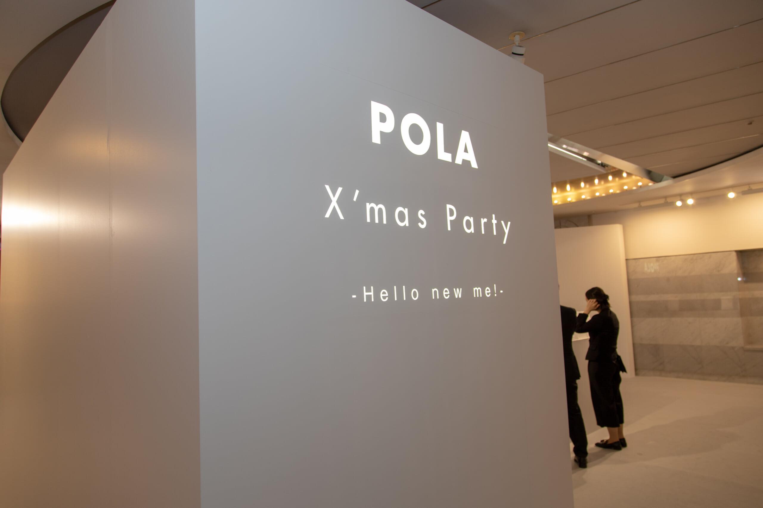 【95%以上のブランド継続利用意向を獲得】1か月に及ぶPOLAの体感イベント