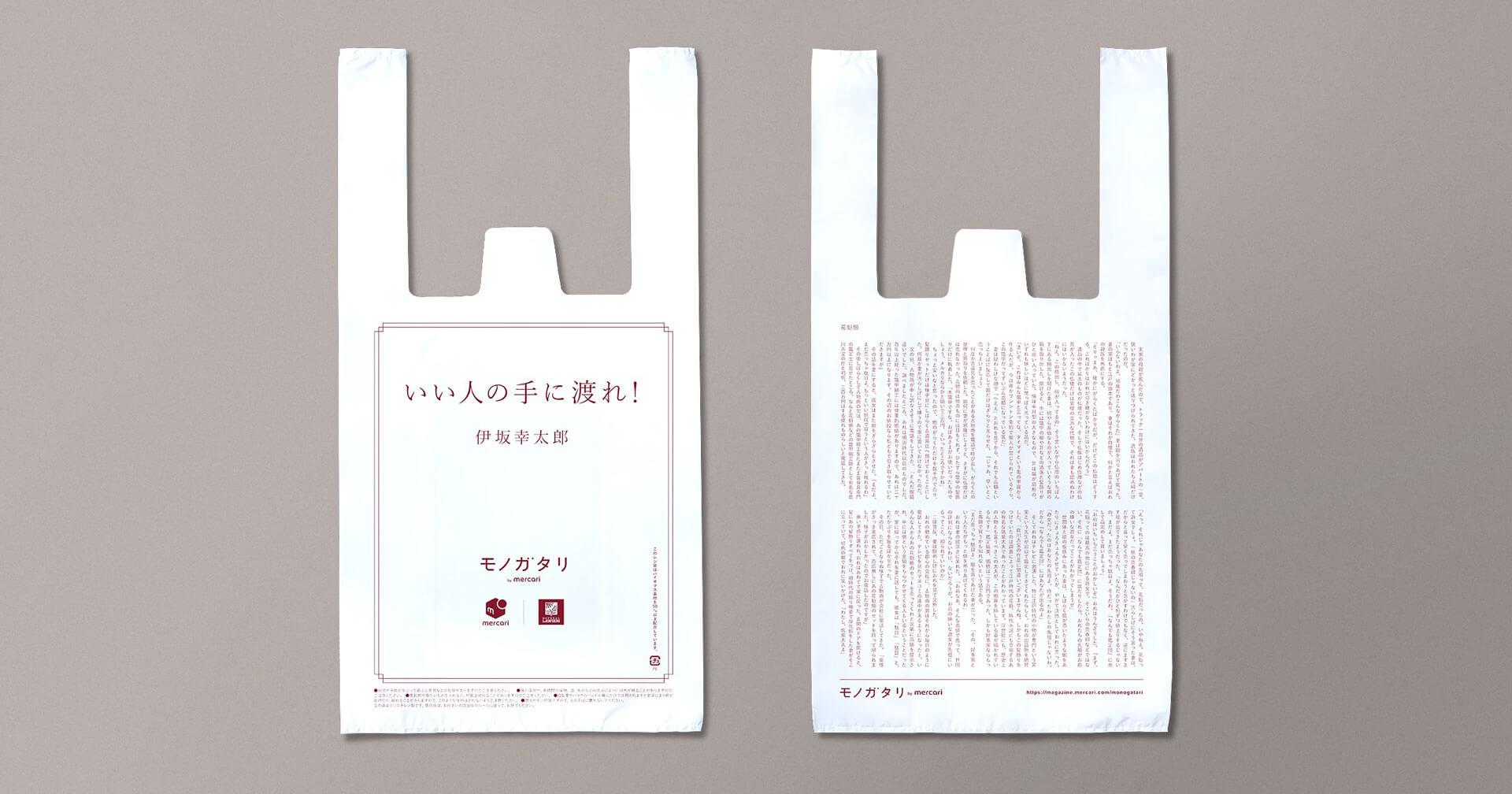 """メルカリ×ローソンが仕掛けた使い続けたくなる""""読むレジ袋""""通常は捨てられてしまうレジ袋に付加価値を与えた"""