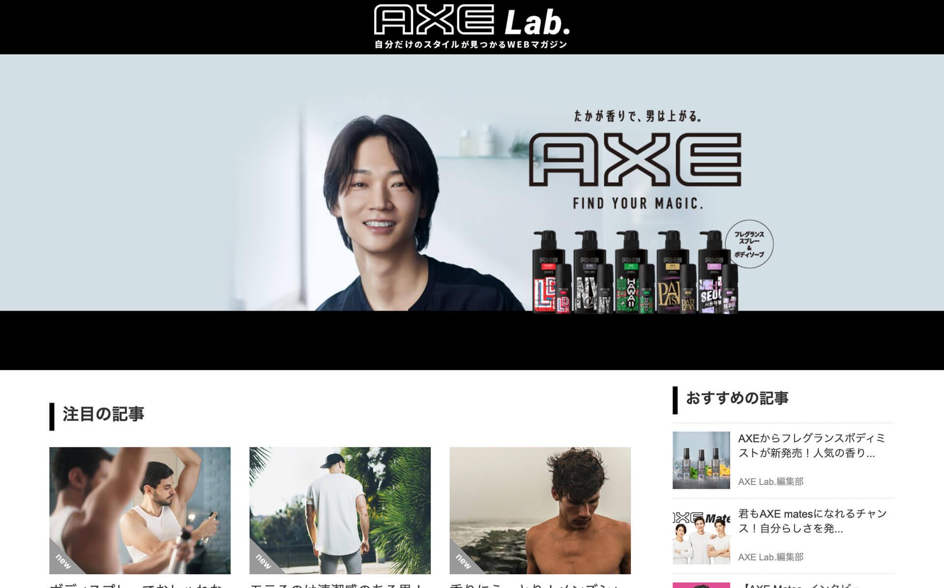 1ヶ月でSEO上位を獲得!「AXE」のオウンドメディア戦略
