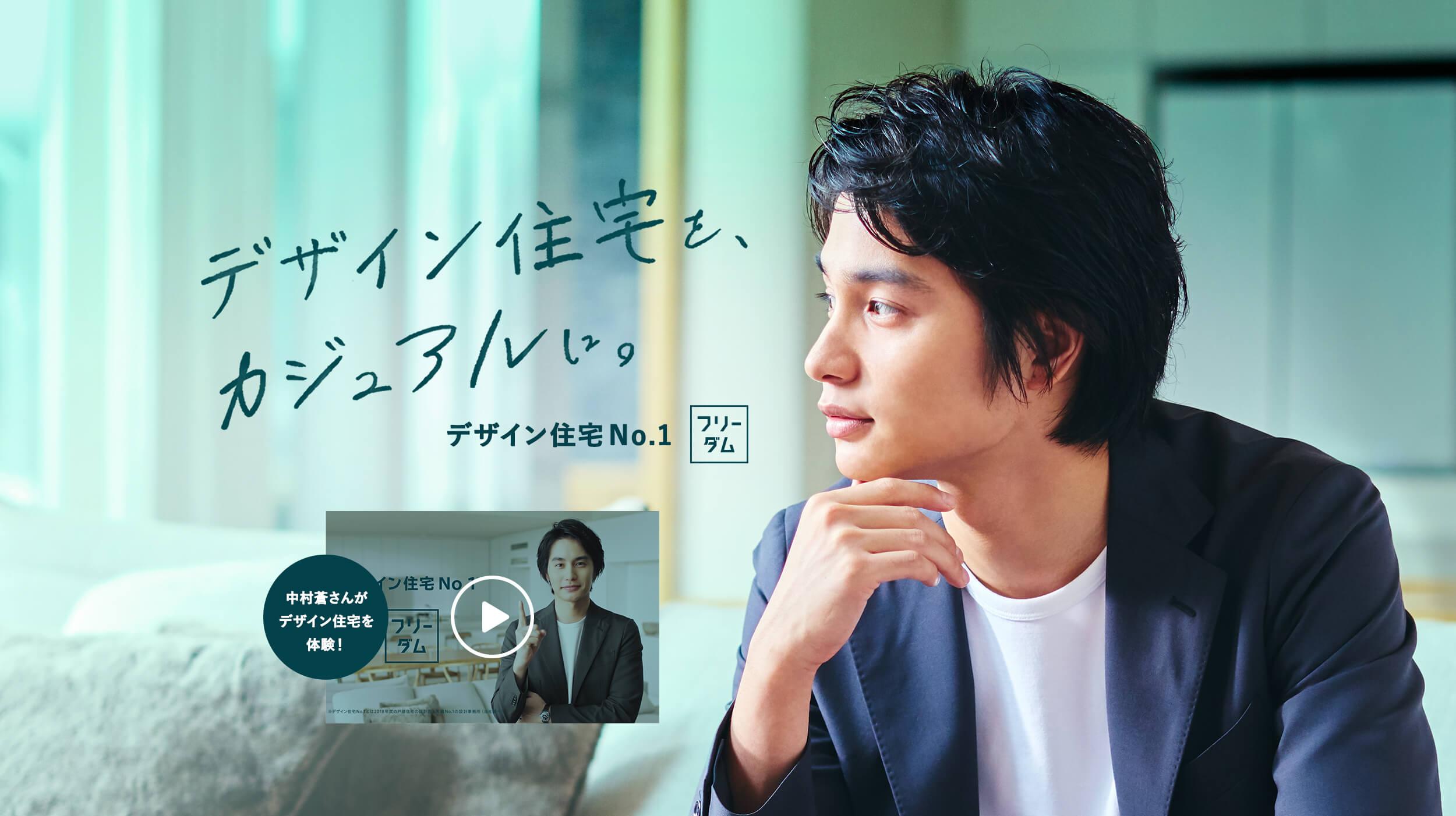 中村蒼さんを起用して資料請求が増加したデザイン住宅事務所のプロモーション