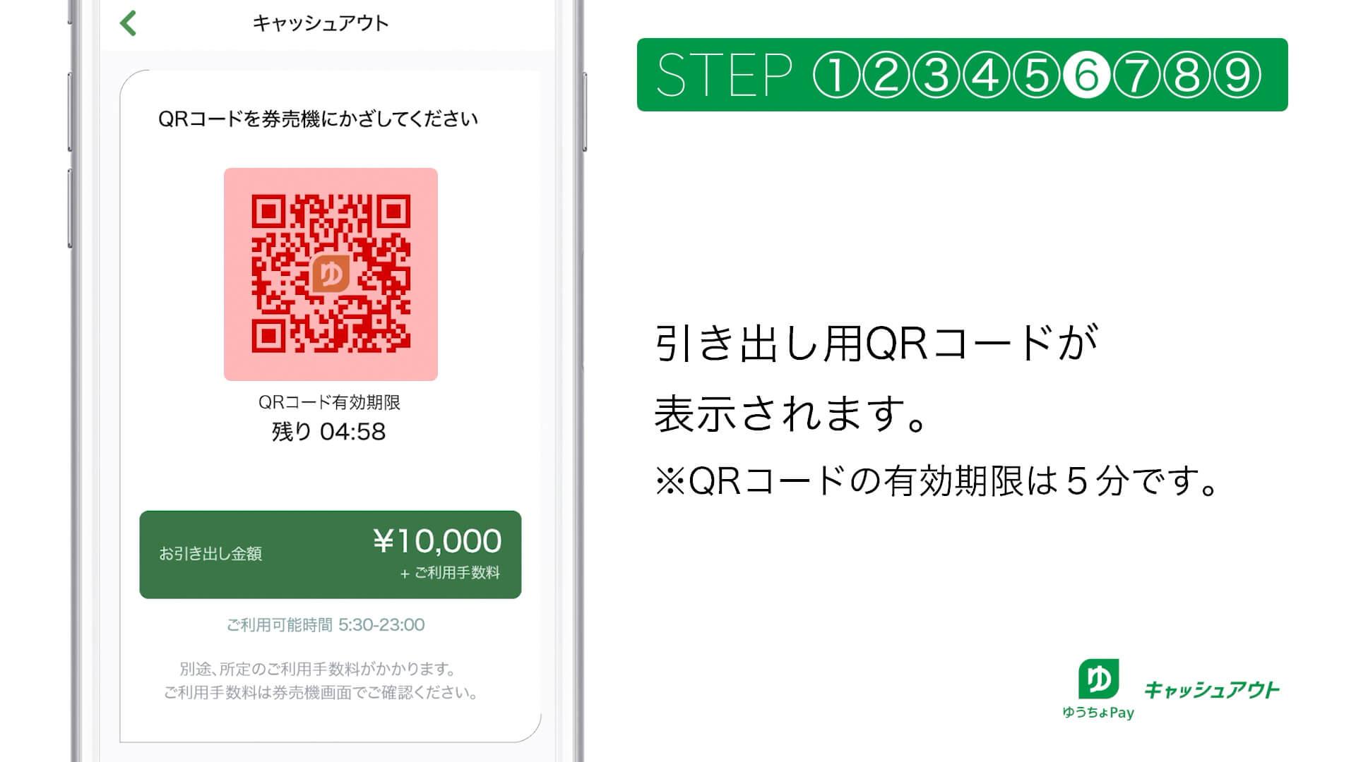 ゆうちょpay「キャッシュアウト」CM制作事例