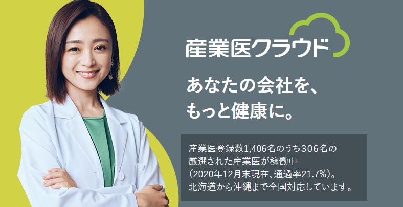 大手企業からのリード獲得が8倍に!安達祐実さんを起用した産業医クラウドのタレントコミュニケーション