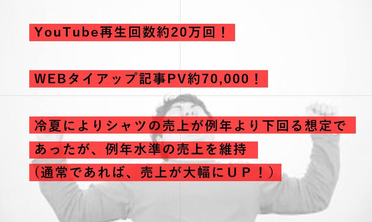 【若年層にリーチ】機能性アパレル「日清紡デキスタイル」YouTuberとWEBメディアによるデジタルPR戦略