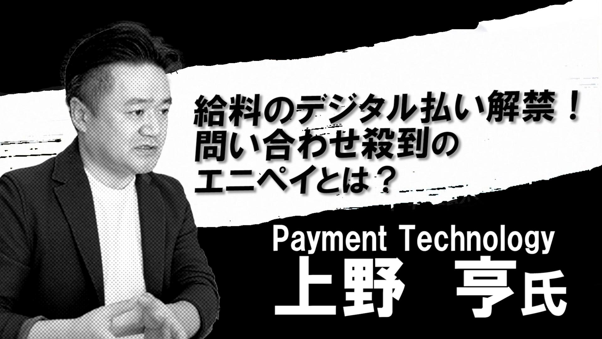 """""""給与のデジタルマネー払い解禁""""という国の施策を活かしたBtoBの動画ニュース事例"""