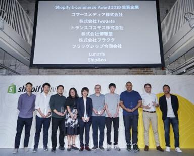 【400名以上が1会場に集結】 400名規模のECセミナー「shopify unite」の実施
